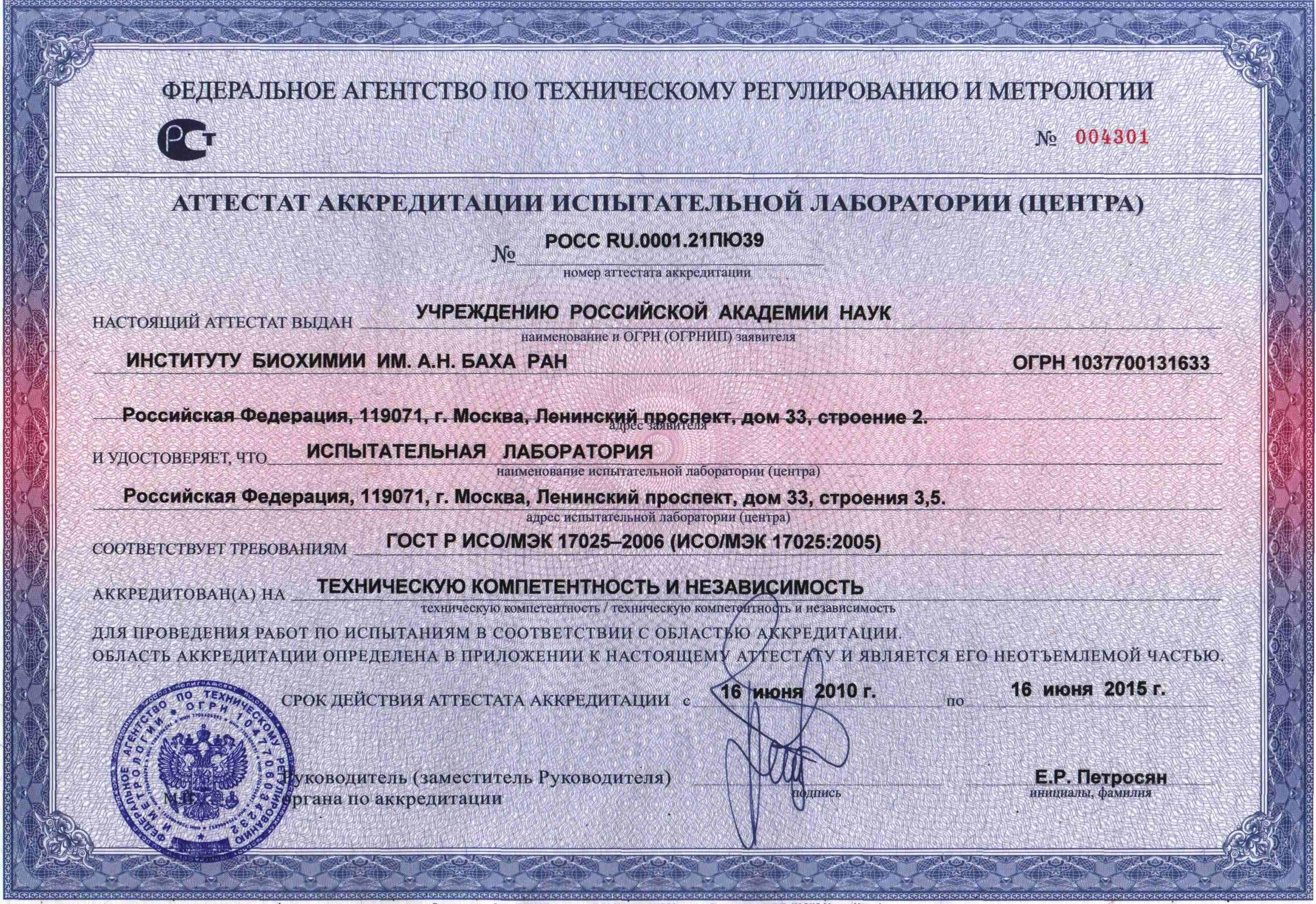 Руководство Аккредитованной Лаборатории Анализа Нефтепродуктов